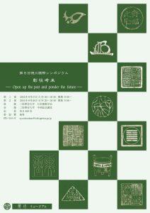 symposium_flyer-1