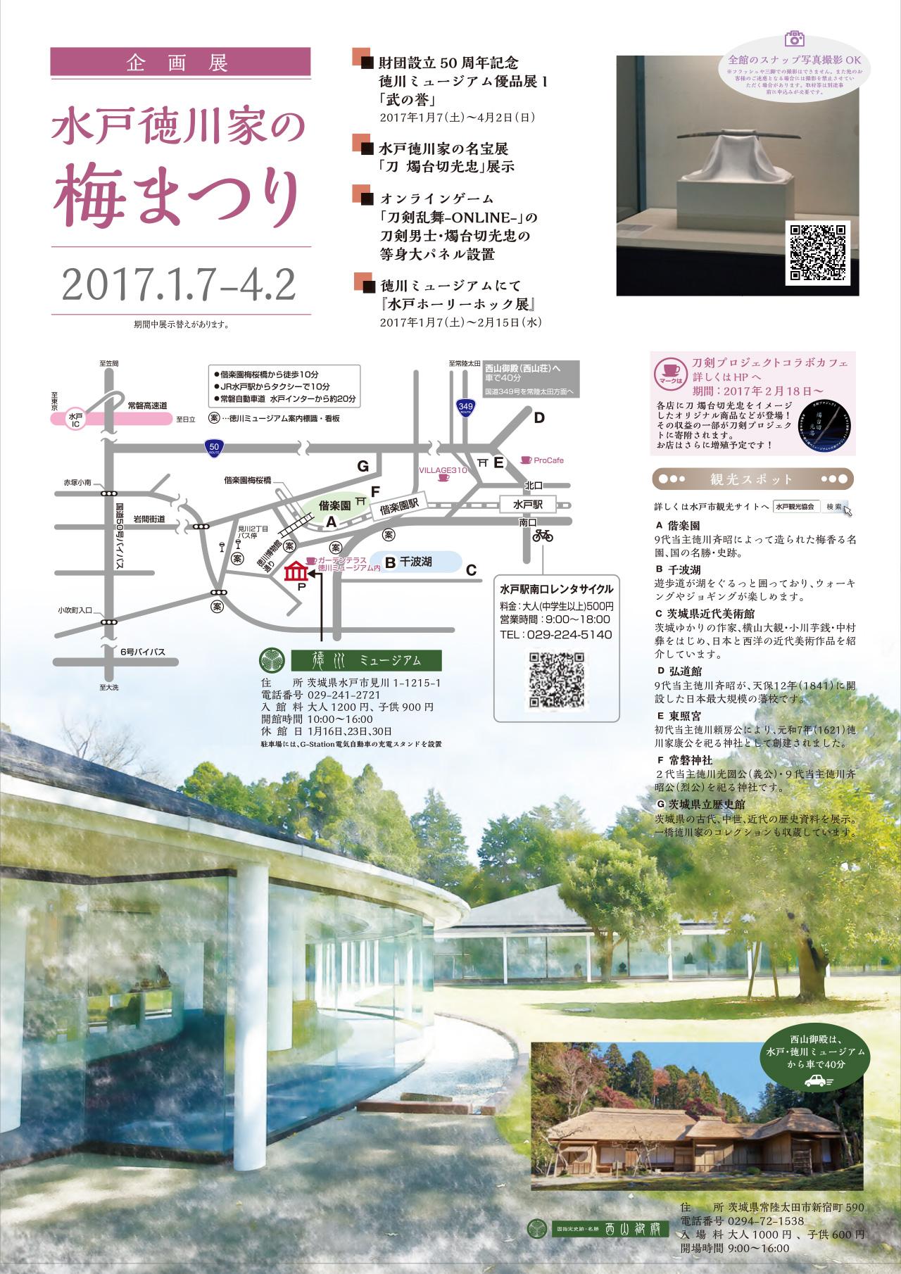 umematsuri_ura_20170217